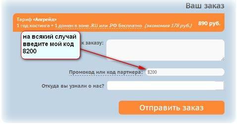 vasha_skidka_na_hosting