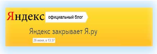 ya.ru_zakryvaetsya