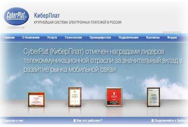 ciberplat_platezhnaya_sistema
