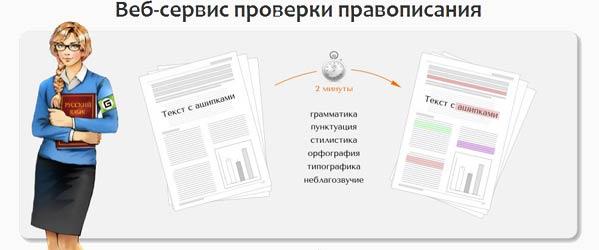 orfogramka_onlajn_proverka_pravopisaniya