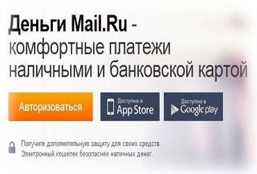 dengi_mail_ru