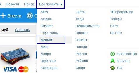registraciya_v_mail_ru_dengi