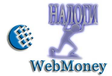 webmoney_nalogi