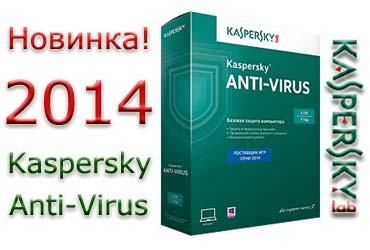 kaspersky_anti_virus_2014