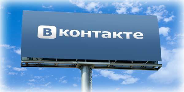 obzor_socialnoj_seti_vkontakte