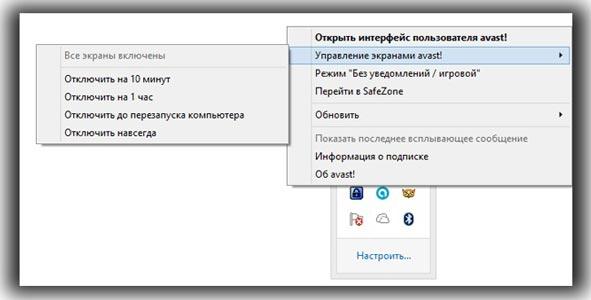 otklyuchit_avast!_free