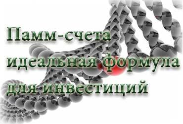 indeksy_torgovye_platformy_dlya_pamm_scheta