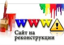modernizaciya_sajta_www