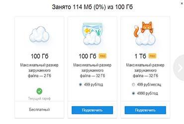 oblako_mail.ru