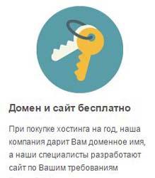 domen_i_sajt_besplatno