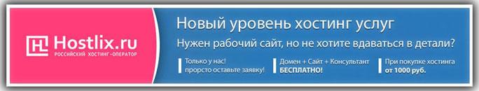obzor_rossijskogo_xosting_operatora