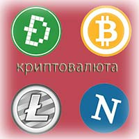 vidy_kriptovalyuty