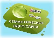 osobennost_vybora_klyuchevyx_zaprosov