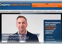 peredacha_artema_melnika_sekrety_novyx_bogatyx