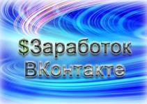 kak_zarabotat_vkontakte_sozdanie_tematicheskoj_gruppy