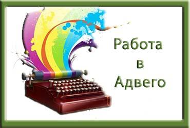 zarabotok_na_advego_kopirajtingom