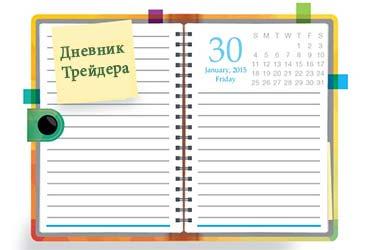 dnevnik_trejdera