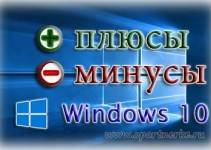 plyusy_i_minusy_windows_10