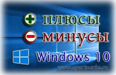 plyusy_i_minusy_plyusy_minusy_windows_10