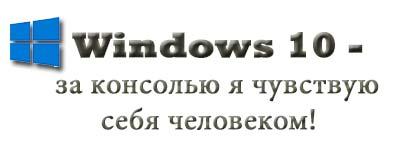 plyusy_windows_10