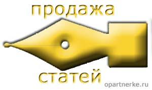 prodazha_gotovyx_tekstov
