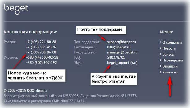 smena_xostinga_tex_podderzhka=