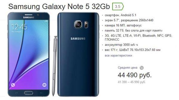 texnicheskie_xarakteristiki_smartfona_samsung_galaxy_note_5