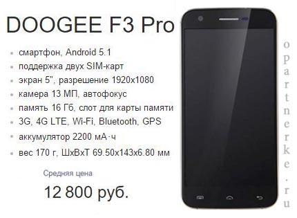texnicheskie_xarakteristiki_smartfona_doogee_f3_pro