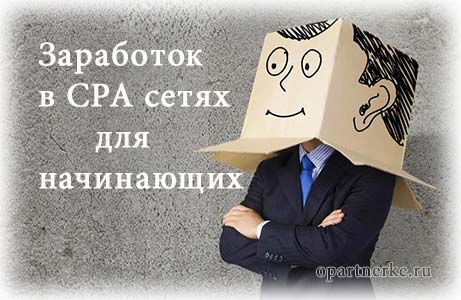 zarabotok_v_cpa