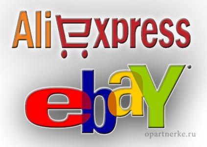 aliexpress_ebay