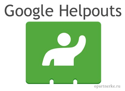 google_helpouts