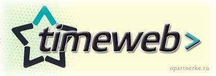 hosting timeweb