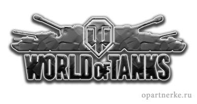 plyusy_i_minusy_igry_world_of_tanks