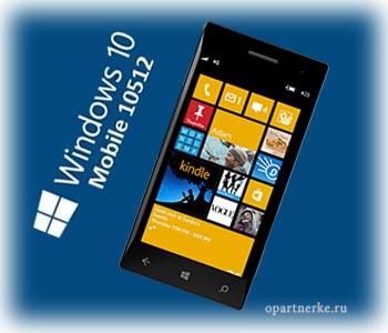 kogda_budet_obnovlenie_windows_10_dlya_mobilnyx