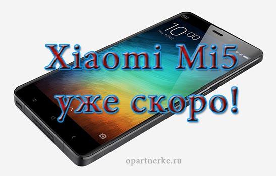 kogda_vyjdet_xiaomi_mi5