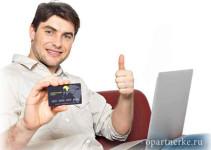 srochnyj_zajm_na_bankovskuyu_kartu_onlajn