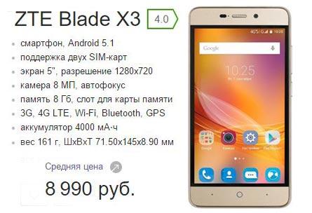 texnicheskie_xarakteristiki_zte_blade_x3