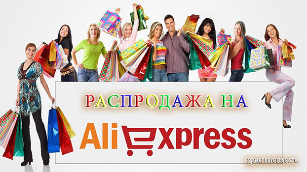 Большие распродажи на Алиэкспресс