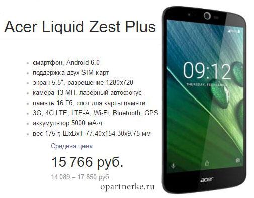 acer_liquid_zest_plus_z628