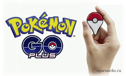chto_takoe_pokemon_go_plus