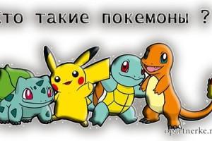 kto_takie_pokemony
