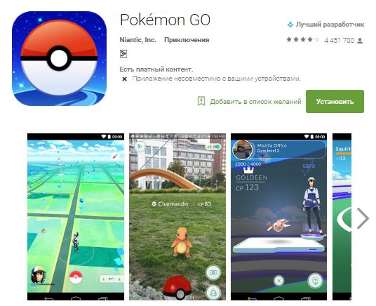 skachat_pokemon_go_v_app_store_google_play