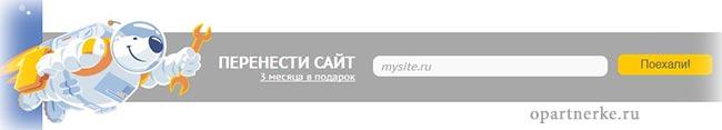 perenos_sajta_drugomu_provajderu