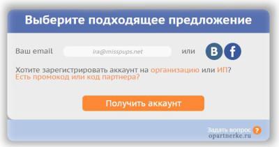 Сервис SendPulse или как сделать Вашу email рассылку успешной? 1