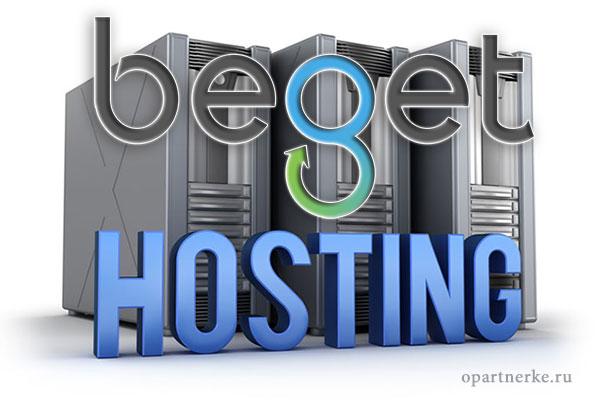 hosting_provajder_beget