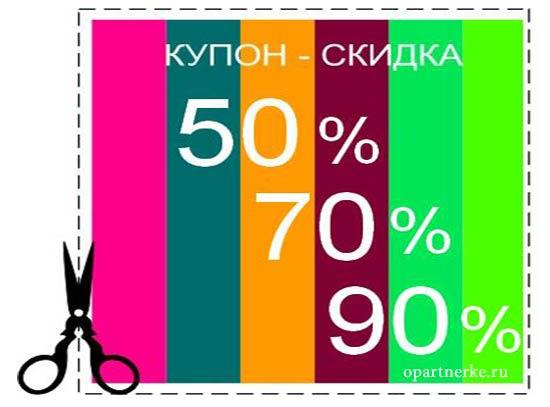 skidochnyj_kupon