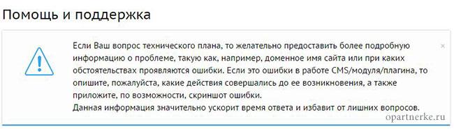 teh_podderzhka