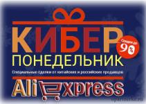 aliexpress_kiberponedelnik
