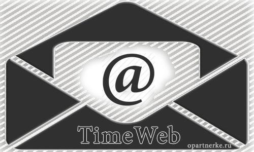 e_mail_pochta_timeweb