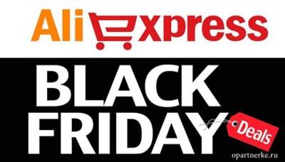 Акция - Черная пятница 2019 на AliExpress: дата проведения, участвующие товары, как не дать себя обмануть 1